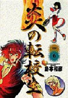 炎の転校生 [B6版] (1-6巻 全巻) 漫画