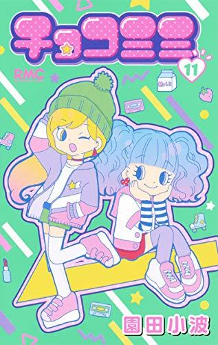 チョコミミ (1-11巻 最新刊) 漫画