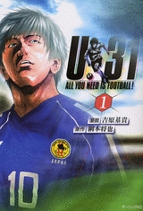 U-31 (1-2巻 全巻) 漫画