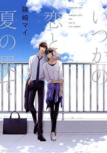 いつかの恋と夏の果て 漫画