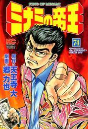 ミナミの帝王 74 漫画