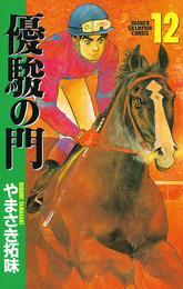 優駿の門(12) 漫画