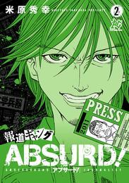 報道ギャング ABSURD!(2) 漫画