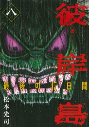 彼岸島 最後の47日間(8) 漫画
