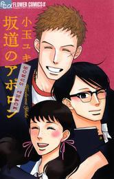 坂道のアポロン BONUS TRACK(10) 漫画