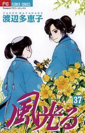 風光る(37) 漫画