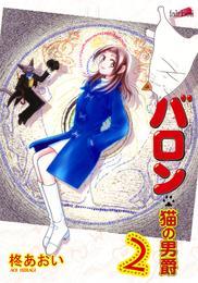 バロン~猫の男爵 2巻 漫画