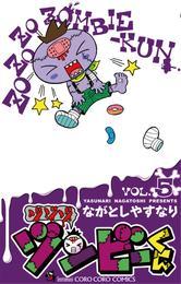 ゾゾゾ ゾンビ-くん(5) 漫画