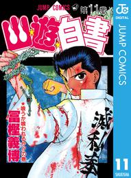 幽★遊★白書 11 漫画