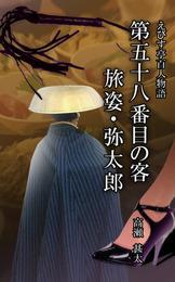 えびす亭百人物語 第五十八番目の客 旅姿・弥太郎 漫画