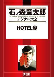 HOTEL(7) 漫画