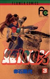 姫100%(3) 漫画