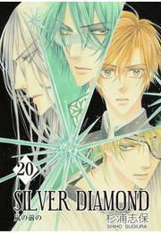 SILVER DIAMOND 20巻 漫画