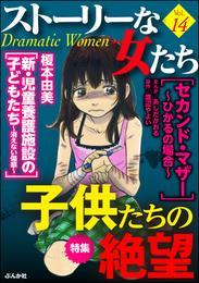 ストーリーな女たち子供たちの絶望 Vol.14
