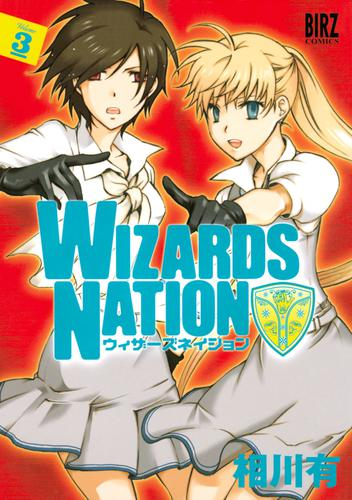 WIZARDS NATION (3) 漫画