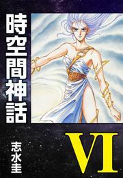 時空間神話VI 漫画
