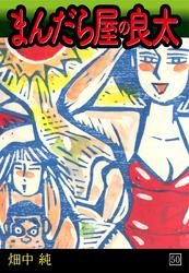 まんだら屋の良太(50) 漫画