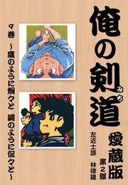 俺の剣道 愛蔵版 第九巻 ~鷹のように炯々と 鋼のように侃々と~ 漫画