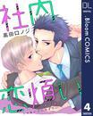 【単話売】社内恋煩い 4 漫画