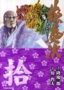 花の慶次 [文庫版] -徳間書店版- 漫画