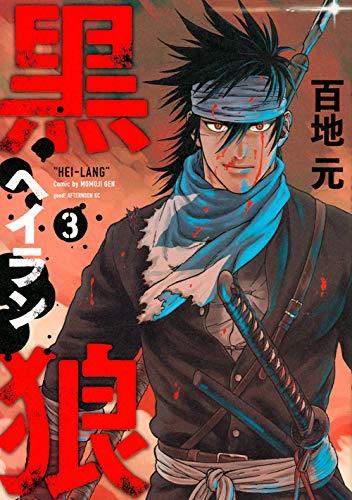 黒狼 (1巻 最新刊)