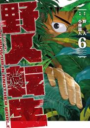 野人転生(1-3巻 最新刊)