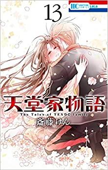 天堂家物語 (1-4巻 最新刊) 漫画