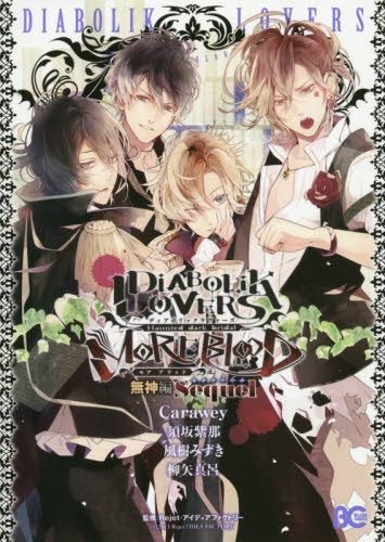 DIABOLIK・LOVERS・MORE,BLOOD 漫画