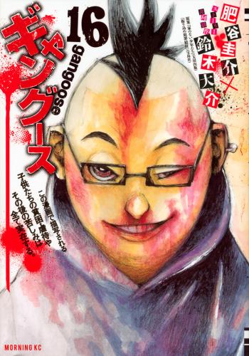 ギャングース (1-16巻 全巻)