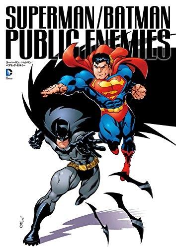 スーパーマン/バットマン:パブリック・エネミー 漫画