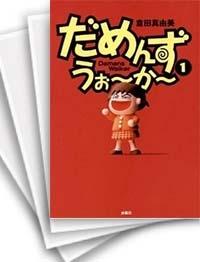 【中古】だめんず・うぉ〜か〜 (1-20巻) 漫画