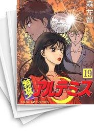 【中古】特攻!アルテミス (1-21巻) 漫画