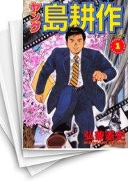 【中古】ヤング島耕作 (1-4巻)+ヤング島耕作主任編 (1-4巻) 漫画