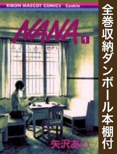【全巻収納ダンボール本棚付】NANA ナナ 漫画