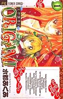 天神爛漫紀ORIGAMI (1-2巻 全巻) 漫画