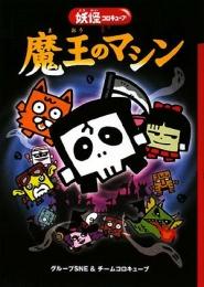 【児童書】魔王のマシン 妖怪コロキューブ