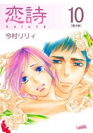 恋詩 10巻 漫画
