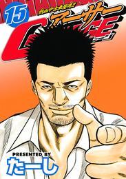 熱血中古車屋魂!! アーサーGARAGE(15) 漫画