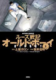 オールド・ボーイ 1巻 漫画