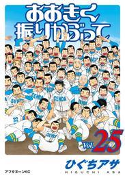 おおきく振りかぶって(25) 漫画