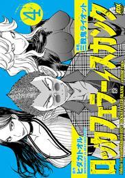 ロッカフェラー・スカンク 4 漫画