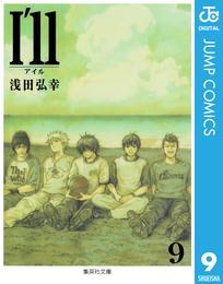 I'll ~アイル~ 9 漫画