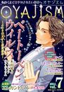 月刊オヤジズム 2014年 Vol.7 漫画