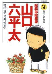総務部総務課 山口六平太(58) 漫画