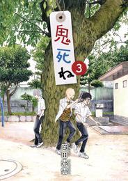 鬼死ね(3) 漫画