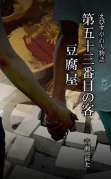 えびす亭百人物語 第五十三番目の客 豆腐屋 漫画