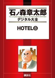 HOTEL(8) 漫画