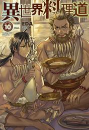 異世界料理道10 漫画
