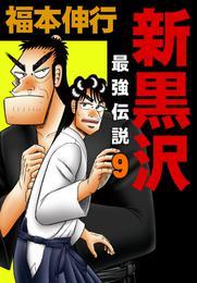 新黒沢 最強伝説 9 漫画