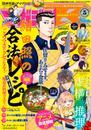 月刊少年マガジンR 2019年5号 [2019年8月20日発売] 漫画
